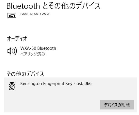 『Bluetoothとその他のデバイス』上で『Kensington Fingerprint Key』として認識されている様子
