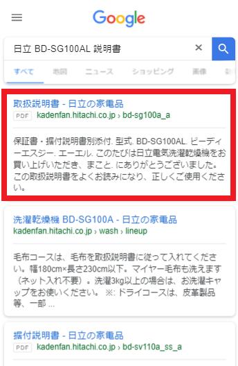 Googleで『日立 BD-SG100AL 説明書』と検索したときの検索結果