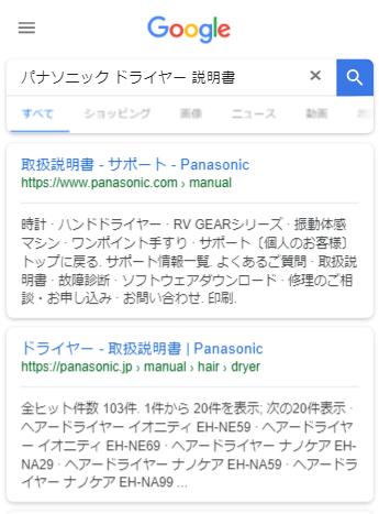 Googleで『パナソニック ドライヤー 説明書』と検索したときの検索結果