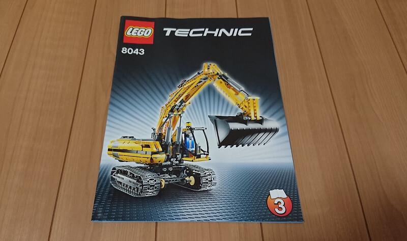 レゴ テクニック ショベルカー 8043(LEGO TECHNIC 8043 MOTORIZED EXCAVATOR)というキットの説明書