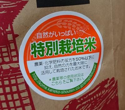 吟穂豊穣 新潟県 魚沼こしひかりのパッケージに貼付されていた特別栽培米のシール