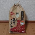 吟穂豊穣 新潟県 魚沼こしひかりのパッケージ