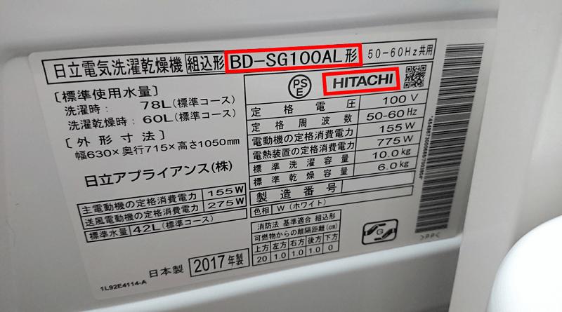 BD-SG100ALドラム式洗濯乾燥機のメーカー名と製品型番が記載されている位置を示した図