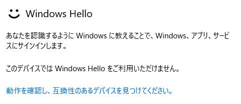 Windows Helloの設定画面に『このデバイスではWindows Helloをご利用いただけません。』と表示されている状態