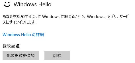 Windows Helloの設定完了後の画面
