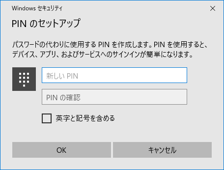 PIN(Personal Identification Number = 個人識別番号、個人認証番号)のセットアップ画面