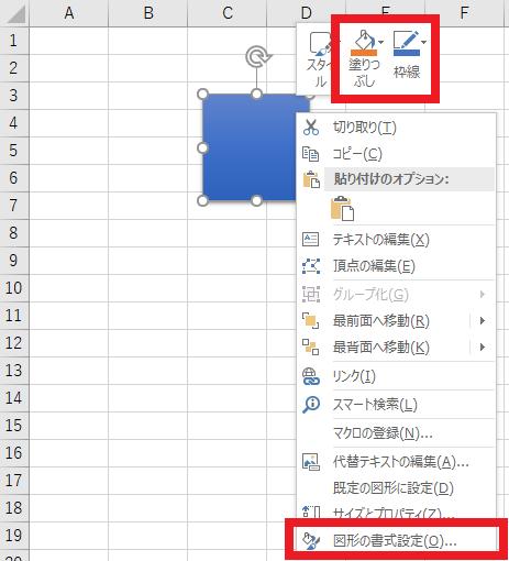 Excelの図形のコンテキストメニュー中の『塗りつぶし』、『枠線』、『図形の書式設定』メニューの位置を示した図