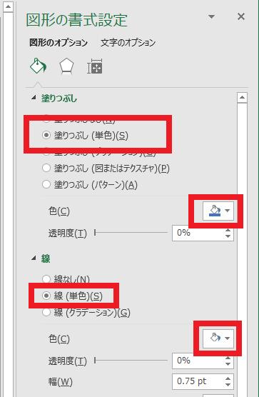 Excelの図形の書式設定中の塗りつぶし・色、線・色設定の位置を示した図