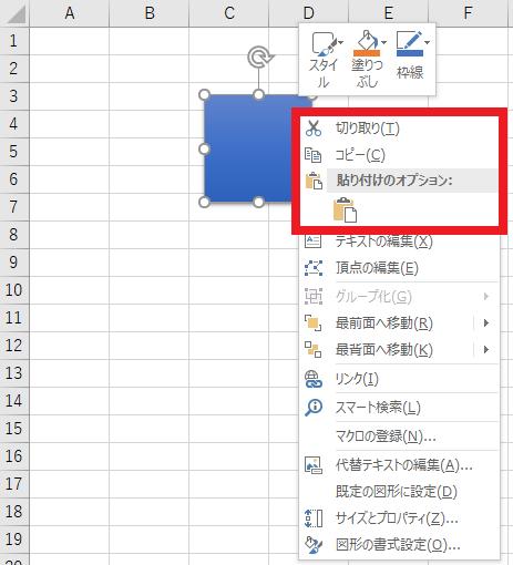 Excelの図形のコンテキストメニュー中のコピー・切り取り・貼り付けメニューの位置を示した図
