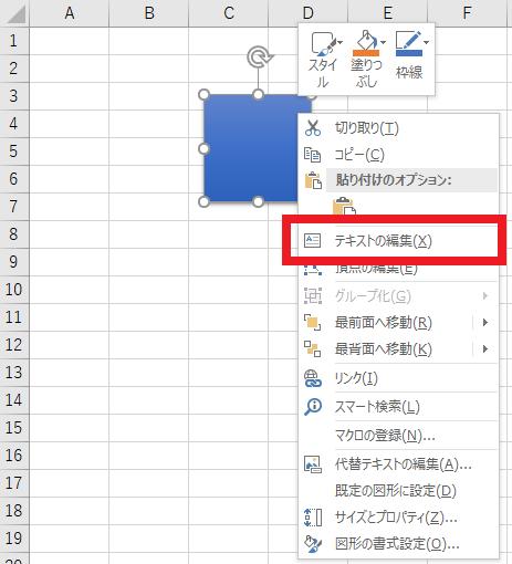 Excelの図形のコンテキストメニュー中の『テキストの編集』メニューの位置を示した図