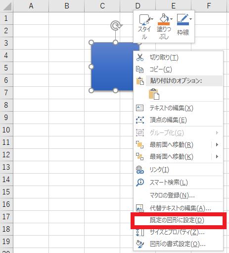 Excelの図形のコンテキストメニュー中の『既定の図形に設定』メニューの位置を示した図