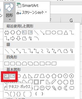 Excelでテキストボックスを挿入する方法を示した図