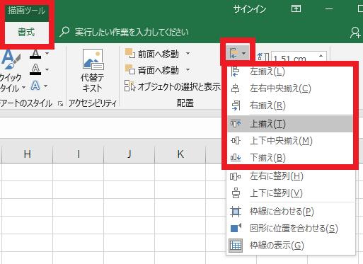 Excelの図形の揃え機能のボタン位置を示した図