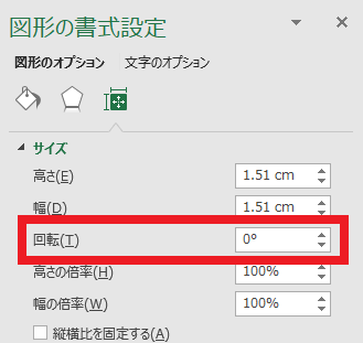 Excelの図形の書式設定中の回転角度設定の位置を示した図