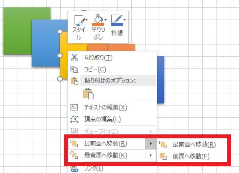 Excelの図形のコンテキストメニュー中の『移動』メニューの位置を示した図