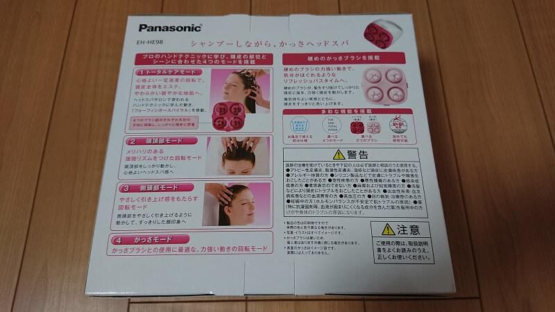 パナソニックの頭皮エステブラシ EH-HE98-RPのパッケージ背面の説明書き