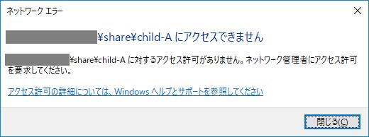 『ネットワークエラー xxxに対するアクセス許可がありません。ネットワーク管理者にアクセス許可を要求してください。』というメッセージ