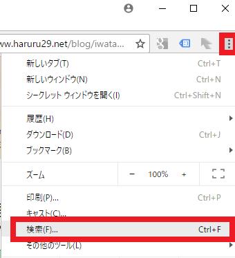 PC版Chromeの検索ボタンの位置を示した図