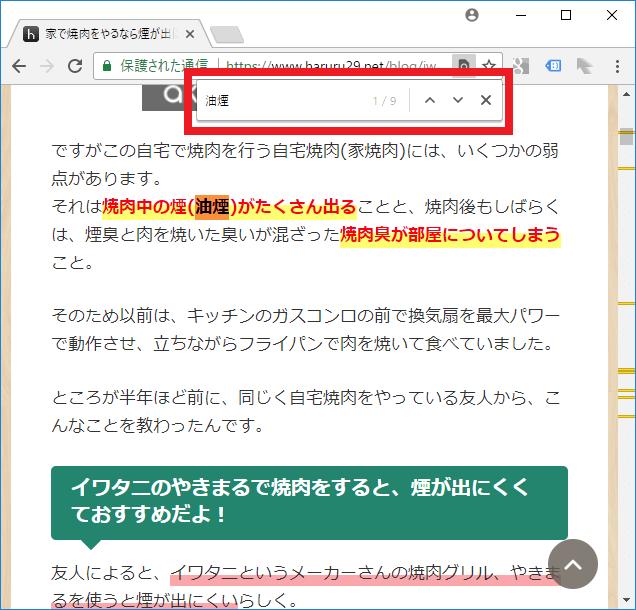 PC版Chromeのページ内検索ウィンドウ