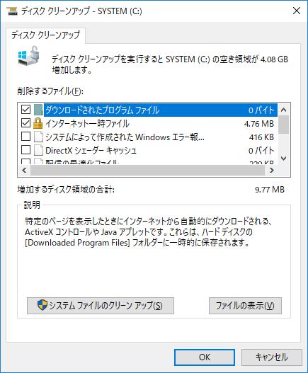 Windowsのディスクのクリーンアップ画面