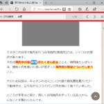 Microsoft Edgeブラウザーのページ内検索ウィンドウ