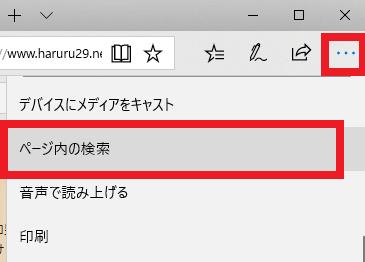 Microsoft Edgeブラウザーのページ内検索ボタンの位置を示した図