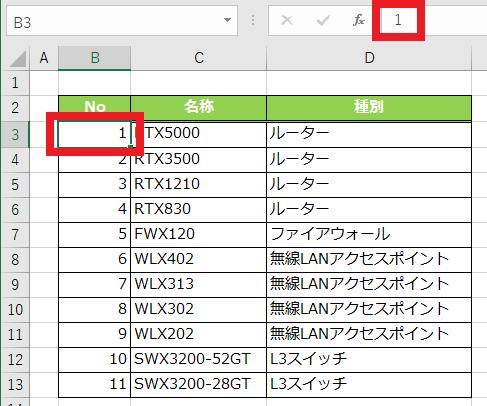 Excelの表のNo列に1が入っている様子