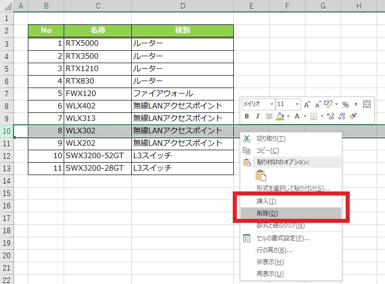 Excelの表の行挿入・削除メニューの位置を示した図