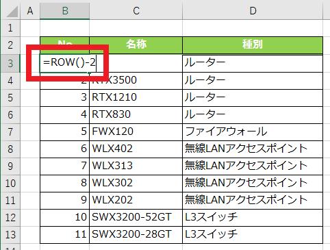 No列にRow関数を使った数式を入力している様子