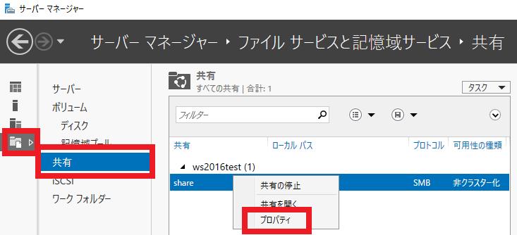 サーバーマネージャーでファイルサービスと記憶域サービスの共有のプロパティを開く操作手順を示した図