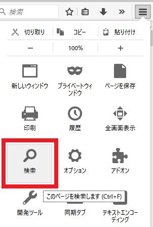 PC版Firefoxの検索ボタンの位置を示した図