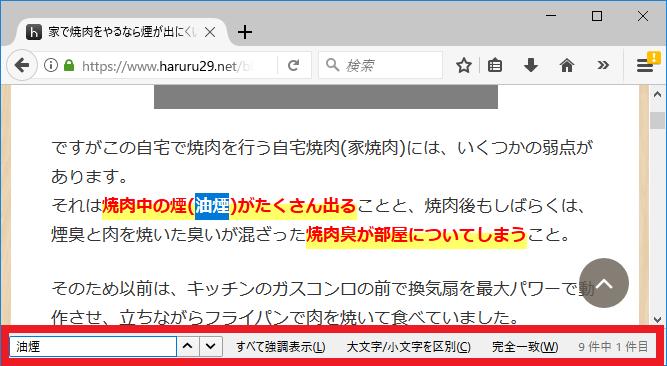 PC版Firefoxのページ内検索ウィンドウ