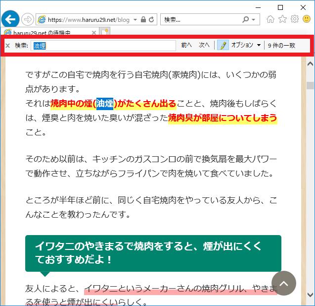 Internet Explorer 11のページ内検索ウィンドウ