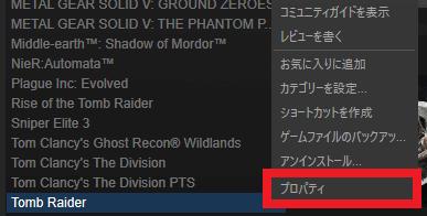 Steamソフトウェアのゲームライブラリのプロパティメニューの位置を示した図