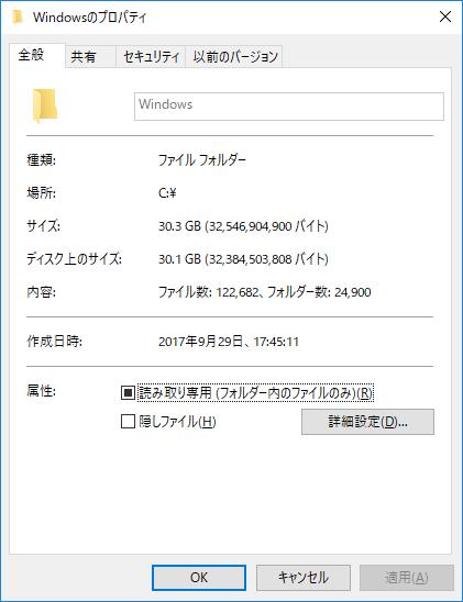 Windowsフォルダーのプロパティ画面