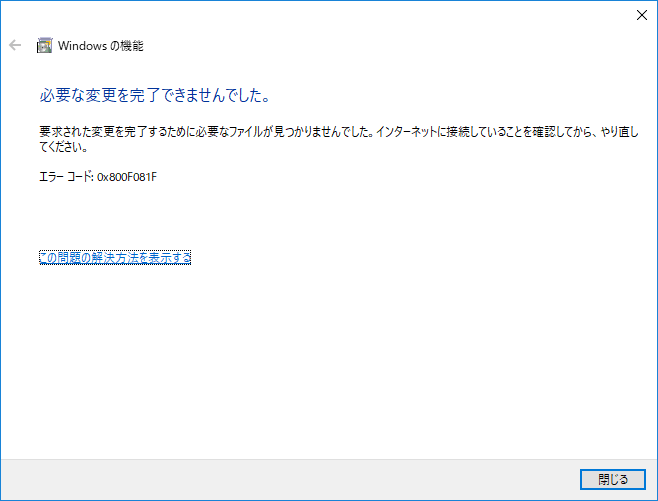 『.NET Framework 3.5(.NET2.0および3.0を含む)』をインストール時の、0x800F081Fエラーの発生を通知している画面