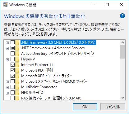 『Windowsの機能の有効化または無効化』画面