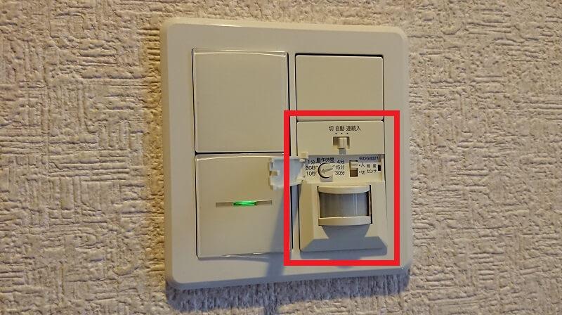 人感センサーを搭載したライトのスイッチパネルのセンサー部の位置
