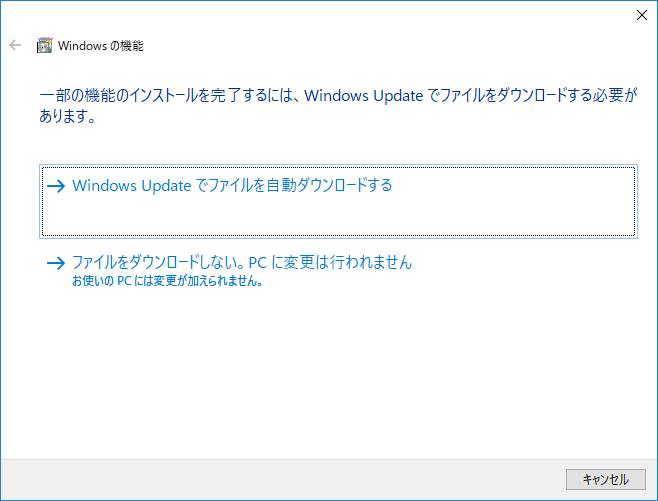 機能の有効化に必要なファイルを、Windows Updateからダウンロードするかどうかの選択画面