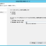 Windowsの新規の受信の規則のウィザードの『プロトコルおよびポート』画面