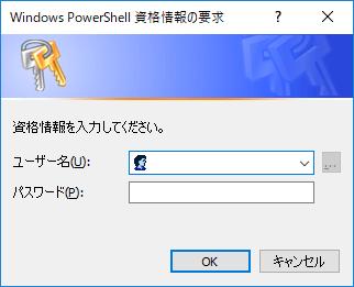 PowerShellのGet-Credentialコマンドレッドを実行し、Windows PowerShell 資格情報の要求画面が表示されている様子