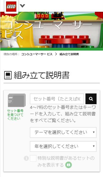 レゴ・グループ コンシューマーサ一ビスの組み立て説明書ダウンロード画面
