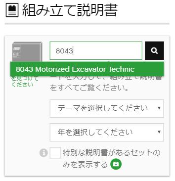 8043 Motorrized Excavator Technicという製品名の候補が提示されている様子