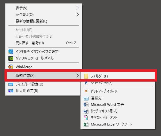 デスクトップのコンテキストメニュー上のフォルダーの新規作成メニューの位置を示した図