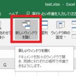 Excelの『新しいウィンドウを開く』ボタンの位置を示した図