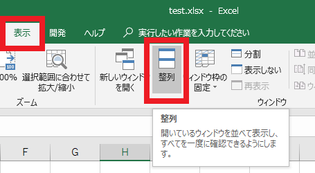 Excelの『整列』ボタンの位置を示した図
