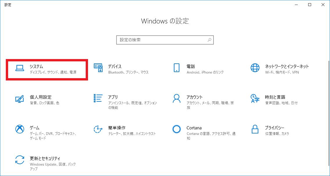 『Windowsの設定画面』中の『システム』の位置を示した図