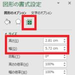 Excelの『図形の書式設定』中の『高さ』・『幅』の位置を示した図