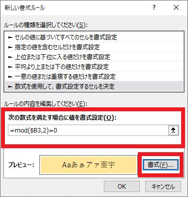 『新しい書式ルール』画面中の条件式に、=mod($B3,2)=0と入力している状態を示した図