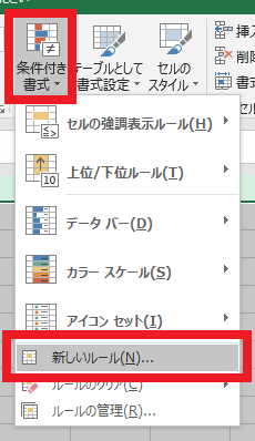 Excelの『条件付き書式』機能の『新しいルール』ボタンの位置を示した図